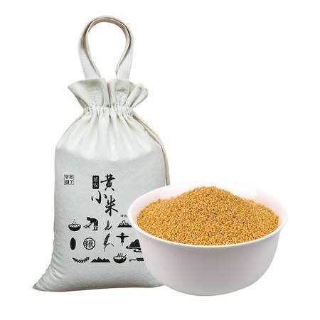 耕基 延安特产 五谷杂粮黄小米布袋装2.5kg 煮粥月子小米