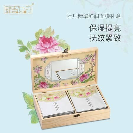 凝香牡丹精华鲜润面膜礼盒装20片