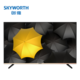 创维(Skyworth) 50M1 4K超高清HDR人工智能网络 液晶平板电视机