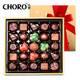 巧罗黑巧克力生日礼物送女友送男友礼盒装(代可可脂)