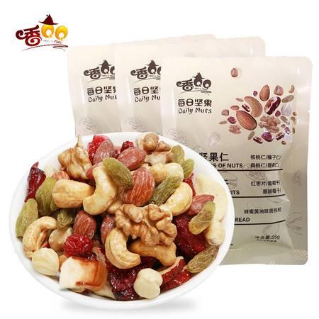 香QQ 每日坚果25g*3袋混合果仁小包装多种组合装零食