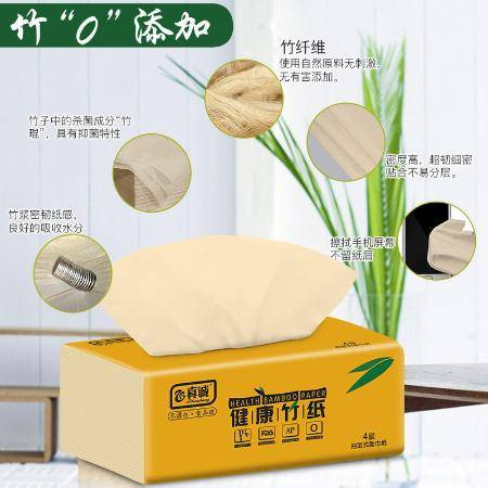 40包/8包真诚竹浆本色抽纸面巾纸卫生纸餐巾纸巾纸家用整箱批发(多种包装)