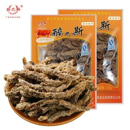 醉巴斯五香牛肉干广安武胜特产厂家直销休闲小吃牛肉干麻辣牛肉干