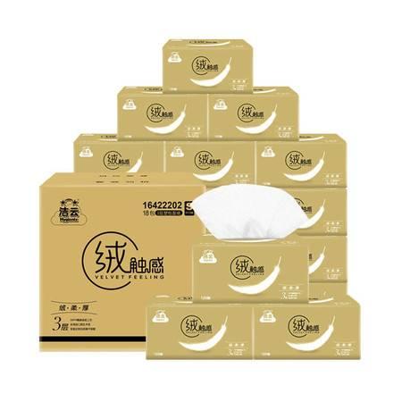 洁云/Hygienix 抽纸 绒触感餐巾纸3层软包面巾纸120抽18包整箱卫生纸