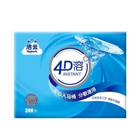 洁云/Hygienix 方包卫生纸4D溶390张立体压花平板纸4包直冲厕纸免垃圾分类