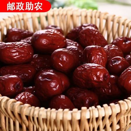 【邮政助农】新疆一级 干红大枣 500g 包邮