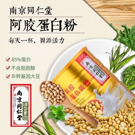 轩品媛  阿胶蛋白质粉  滋补营养品    900g