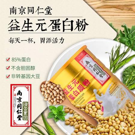 轩品媛  益生元蛋白质粉  肠胃肠道复合调理营养粉  900g