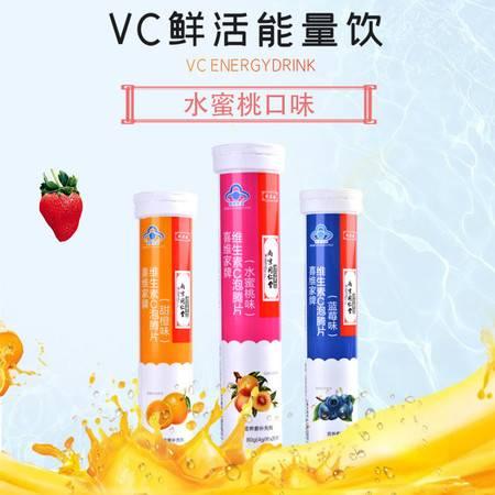 轩品媛 喜维家牌维生素C泡腾片(水蜜桃味)儿童成人增强抵抗力免疫力  80g瓶*2