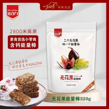 金谷力 无花果能量棒320g 袋装高纤高钙素食可用藏血麦皮燕麦包邮