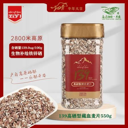 金谷力 高硒藏血麦片550g 含139微克硒元素青藏特产燕麦营养早餐