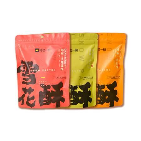 榴芒一刻 蔓越莓味+芒果味+香橙味雪花酥 110g/袋(3袋装)