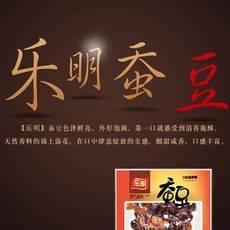 四川德阳罗江乐明蚕豆72g*1袋 四川特产休闲零食小吃兰花豆胡豆老醋蚕豆炒货坚果