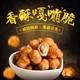 乐明果酱花生128g/袋四川特产多味酥皮甜辣香酥花生炒货坚果休闲零食