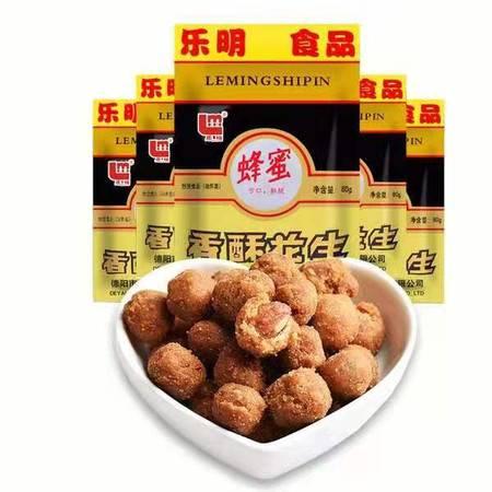 罗江特产乐明80g*5袋蜂蜜香酥花生休闲零食坚果