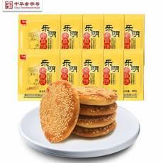 乐明老麻饼40g*10袋 椒盐 冰桔 玫瑰 纯甜四川德阳特产手工糕点传统休闲零食早餐点心