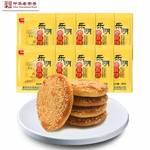 乐明老麻饼40g*10袋冰桔玫瑰口味四川德阳罗江特产手工糕点芝麻饼传统零食