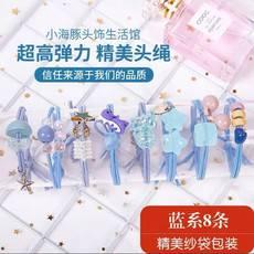 新品活动 头绳女学生发圈韩版可爱发绳甜美小清新皮筋八件套装儿童不伤发饰