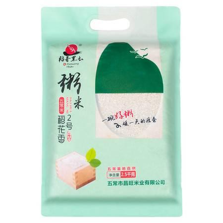 稻香黑土五常绿色稻花香粥米2.5kg/袋