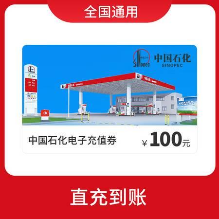 中国石化100元电子券