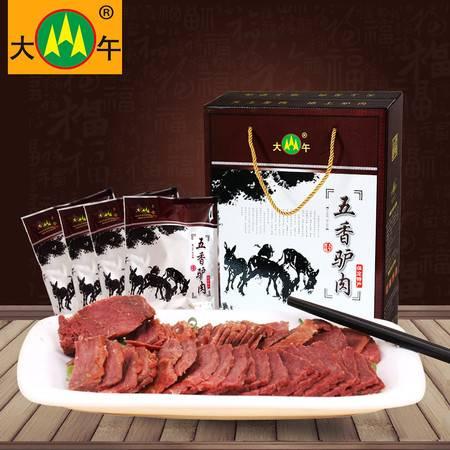 大午五香驴肉礼盒700g河北保定特产新鲜熟食新年送礼驴肉