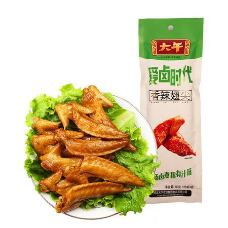 大午香辣鸡翅尖60g*5袋(共15个*20g)卤味鸡肉类熟食休闲小零食