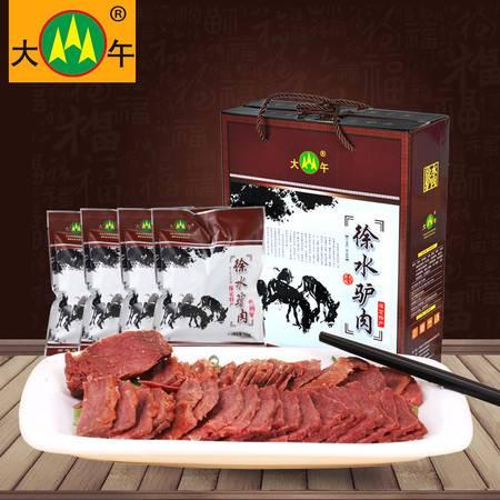 【中秋礼盒】大午徐水驴肉礼盒700g河北保定特产卤味驴肉熟食春节送礼礼盒
