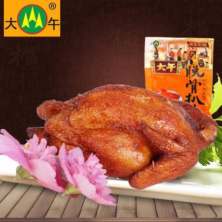 【邮特惠】大午脱骨扒鸡500g河北保定特产烧鸡熟食鸡肉类零食烤鸡整只鸡