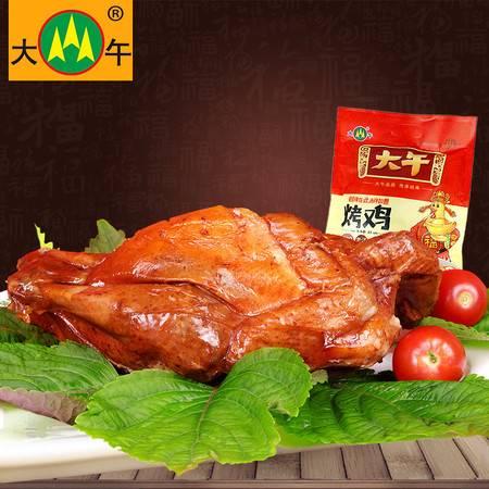 大午烤鸡500g一年半老母鸡河北保定特产肉类熟食卤味烧鸡