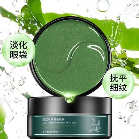 德德维芙 绿海藻眼膜舒缓补水紧致抗皱睡眠眼贴60片