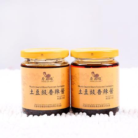 【万源土特产】庞大妈香辣富硒土豆豉酱210g *2瓶