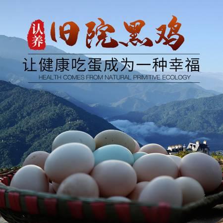 农源小二  认养一只旧院黑鸡 年卡套餐 360枚旧院黑鸡蛋