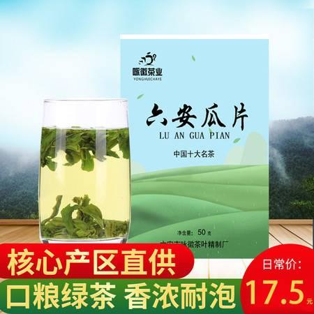 咏徽六安瓜片2020新茶绿茶安徽原产地雨前手工茶叶50g