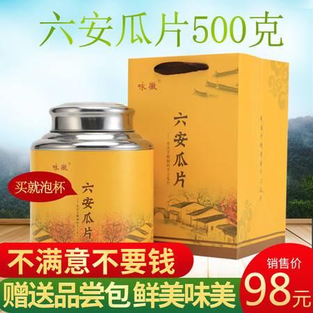 咏徽六安瓜片2020新茶绿茶安徽原产地雨前手工茶叶散装罐装500g