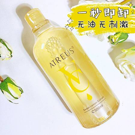 【泰国正品】Atreus vc甜橙脸部温和深层清洁卸妆水眼唇脸三合一5