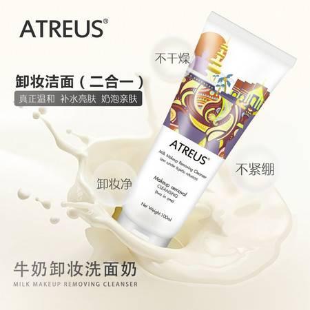 【泰国正品】Atreus  牛奶卸妆洗面奶洁面乳男女通用保湿滋润洗卸二合一 100ml