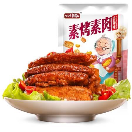 盐津铺子 手撕素肉200g豆干香辣条辣味豆腐干零食特