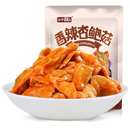 盐津铺子香辣杏鲍菇即食小吃零食下酒菜杏鲍菇200g