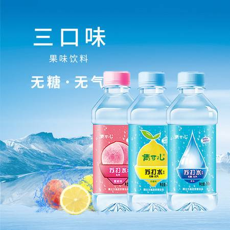 青可儿 苏打水350ml*6瓶整箱多口味无汽无糖苏打水