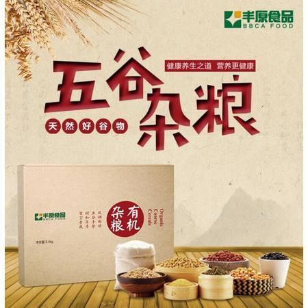 丰原食品 东北有机杂粮礼盒 8种五谷杂粮 2.4kg(黑豆 红豆 黄小米 燕麦仁 玉米糁 高梁等)