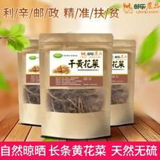 【邮政农品】安徽利辛鑫蓝农植黄花菜500g(扶贫助残产品)