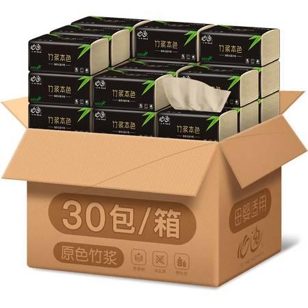 惠弗 1包心逸(XINYI)竹浆本色抽纸三层纸巾小规格(短幅)抽取式面巾纸餐巾纸生活用纸纸巾