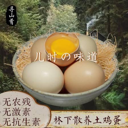 【消费扶贫】寻山肴(大山里)-皖北农户散养土鸡蛋林下低产柴鸡蛋新鲜月子蛋五谷喂养50枚礼盒装