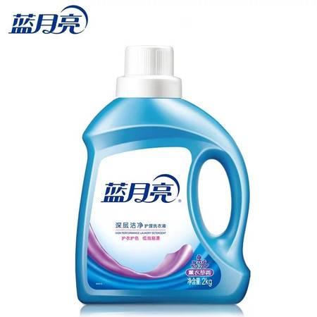 【包邮】蓝月亮 深层洁净洗衣液(薰衣草)2kg/瓶