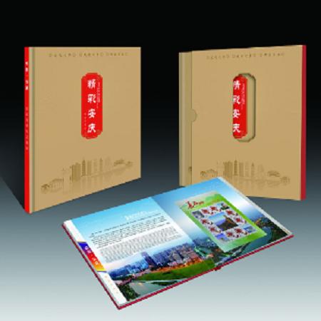 【安庆邮政文传产品】《精彩安庆》精装邮票册