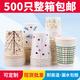 【超值9.9秒杀】纸杯一次性杯子茶水杯家用结婚定做加厚商用广告杯纸杯定制印logo