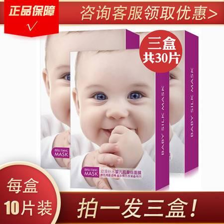 【拍一盒发三盒】30片正品婴儿肌面膜补水保湿美白淡斑面膜祛痘印免洗面膜收缩毛孔