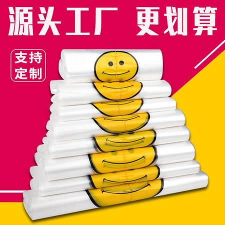 【极速发货】笑脸打包袋保鲜袋家用食品级加厚透明手提塑料袋超市购物袋方便袋