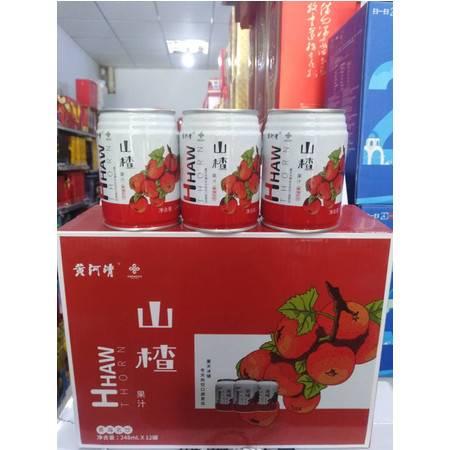 【青海 贵德馆】黄河清  山楂果汁/黑枸杞/沙棘/软儿梨 248*12罐