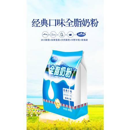 青海湖经典口味全脂奶粉 400g/袋